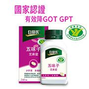 【白蘭氏五味子芝麻錠 240錠/盒】國家認證有效護肝 降低GOTGPT指數