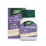 【白蘭氏鈣+大豆萃取精華 60錠 】補鈣鎖鈣雙效合一 健康活躍補足骨本必備