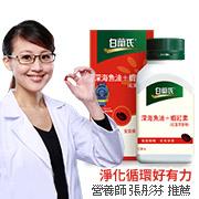 【白蘭氏深海魚油+蝦紅素 120錠/盒】冷氣房溫差必備 代謝健康