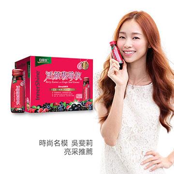 【白蘭氏品牌旗艦店】活顏馥莓飲50ml (6入) 單瓶最低 ★再送下單與滿額好禮