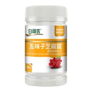 【白蘭氏五味子芝麻錠 濃縮精華配方 60錠/瓶】植物性養護配方 體恤身體幫助好入睡 提升代謝機能