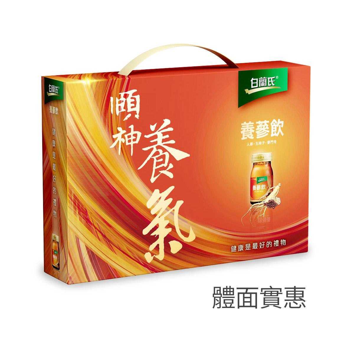 【珍貴人蔘精華 送禮最顯誠意】白蘭氏養蔘飲 60mlx8瓶禮盒