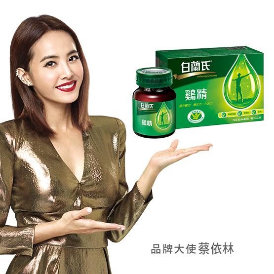 【白蘭氏品牌旗艦店】傳統雞精70g (6入) 單瓶最低 ★再送下單與滿額好禮