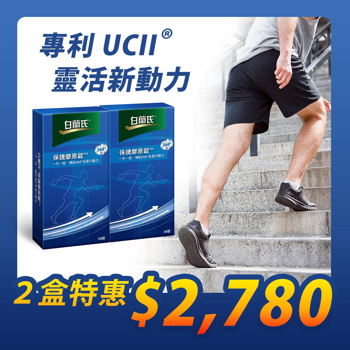 【最新行動力靈活指標 比葡萄糖胺更有效】保捷膠原錠(30錠)/盒哈佛醫學最新有效成分 UCII獲5項國際專利 爬樓梯不怕