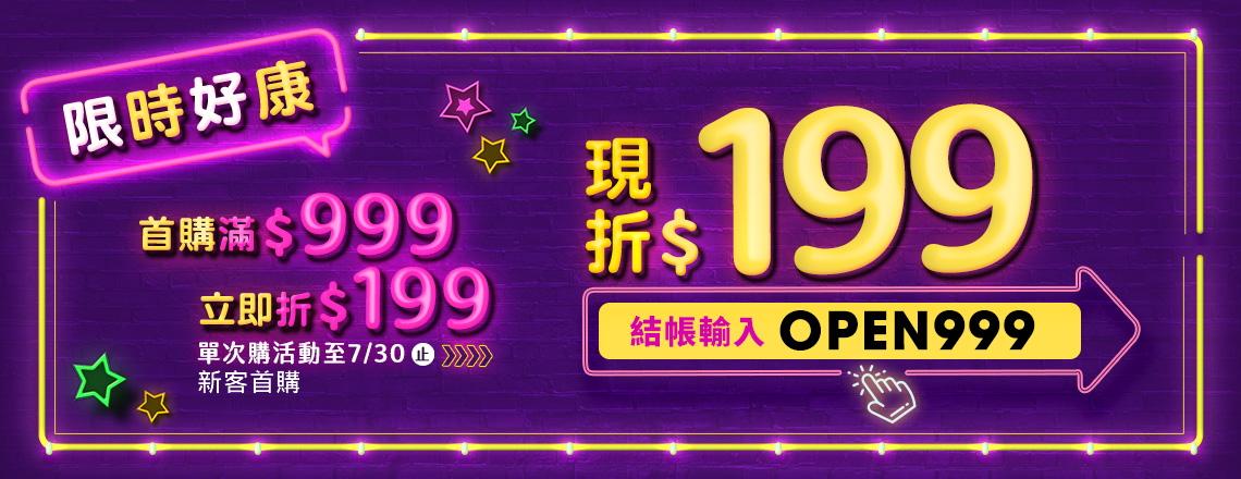 BRAND'S 白蘭氏 新客滿$999立折$199優惠碼