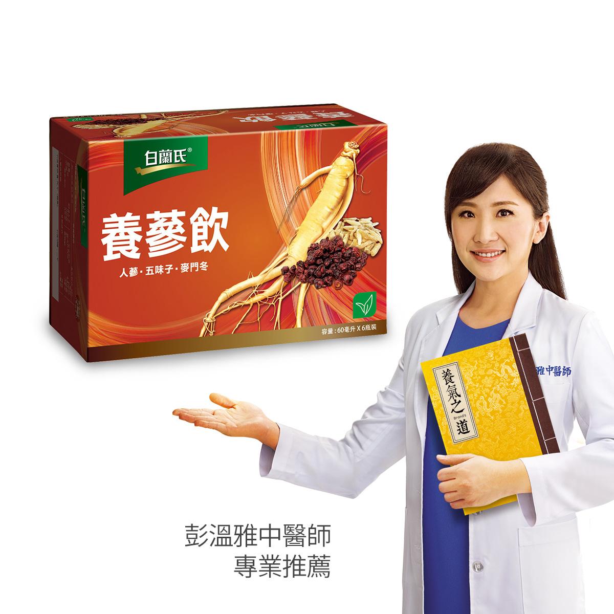 【珍貴人蔘精華 養氣固氣雙效】白蘭氏養蔘飲 60mlx6瓶/盒特惠$365